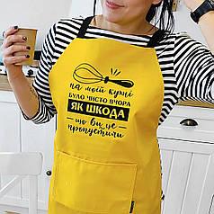Фартук кухонный яркий стильный с приколом