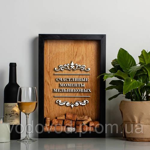 """Картинка товара Копилка для винных пробок """"Счастливые моменты"""" именная white-brown"""