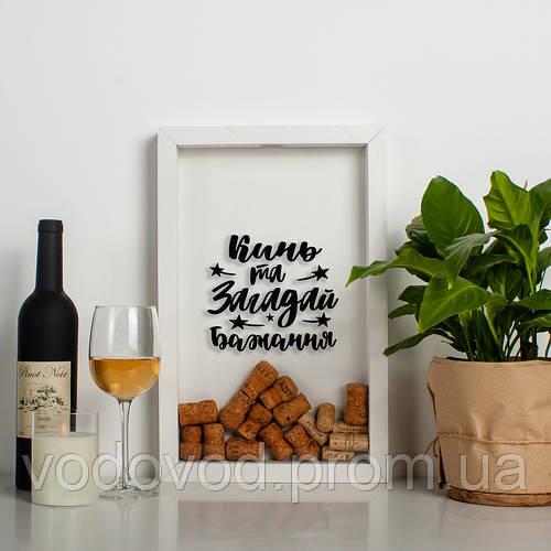 """Картинка товара Копилка для винных пробок """"Загадай бажання"""" White"""