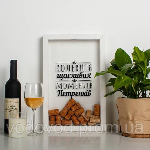 """Картинка товара Копилка для винных пробок """"Колекція щасливих моментів"""" именная White"""