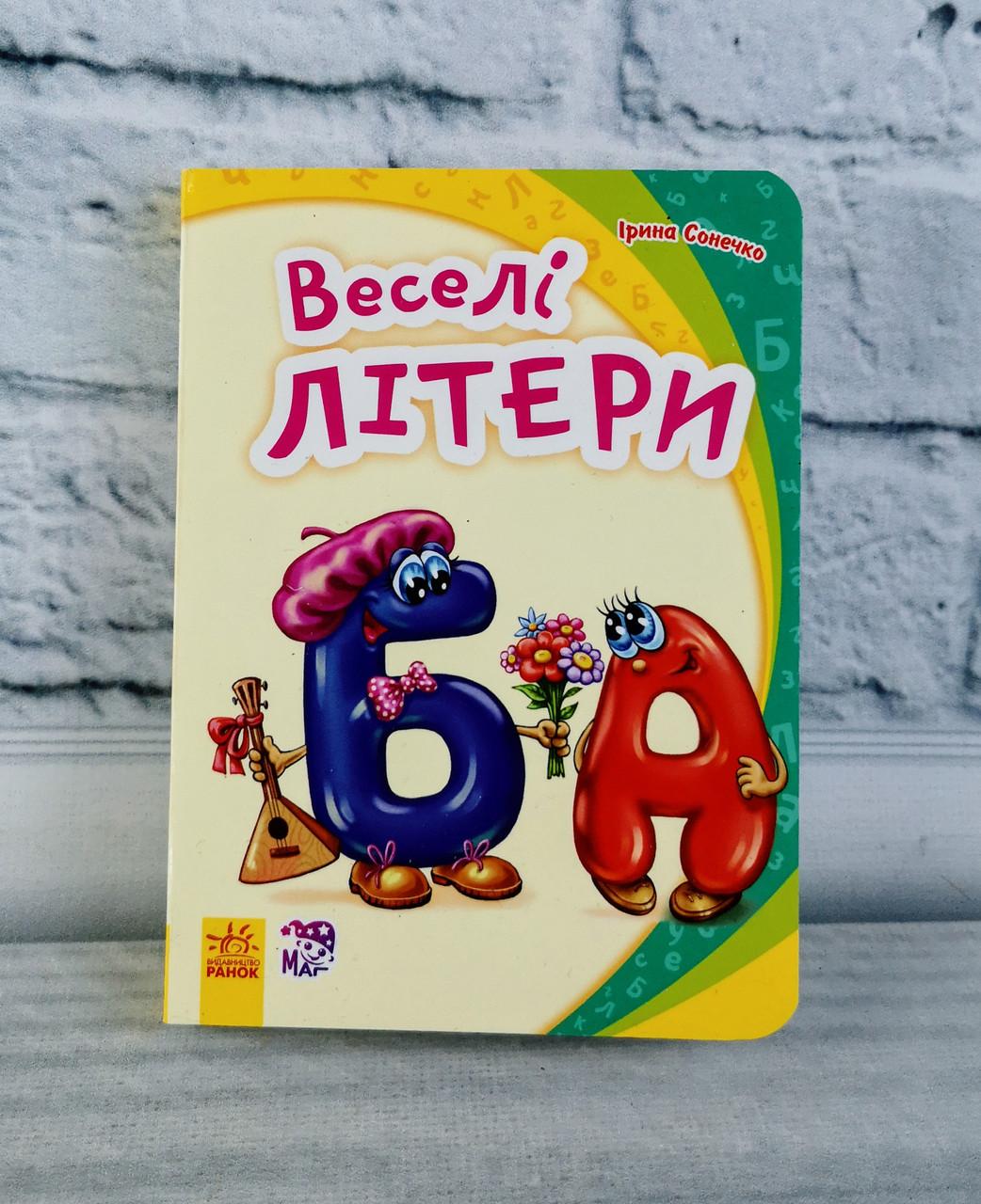 Моя первая азбука. Весёлые буквы укр. М241047У Ранок Украина