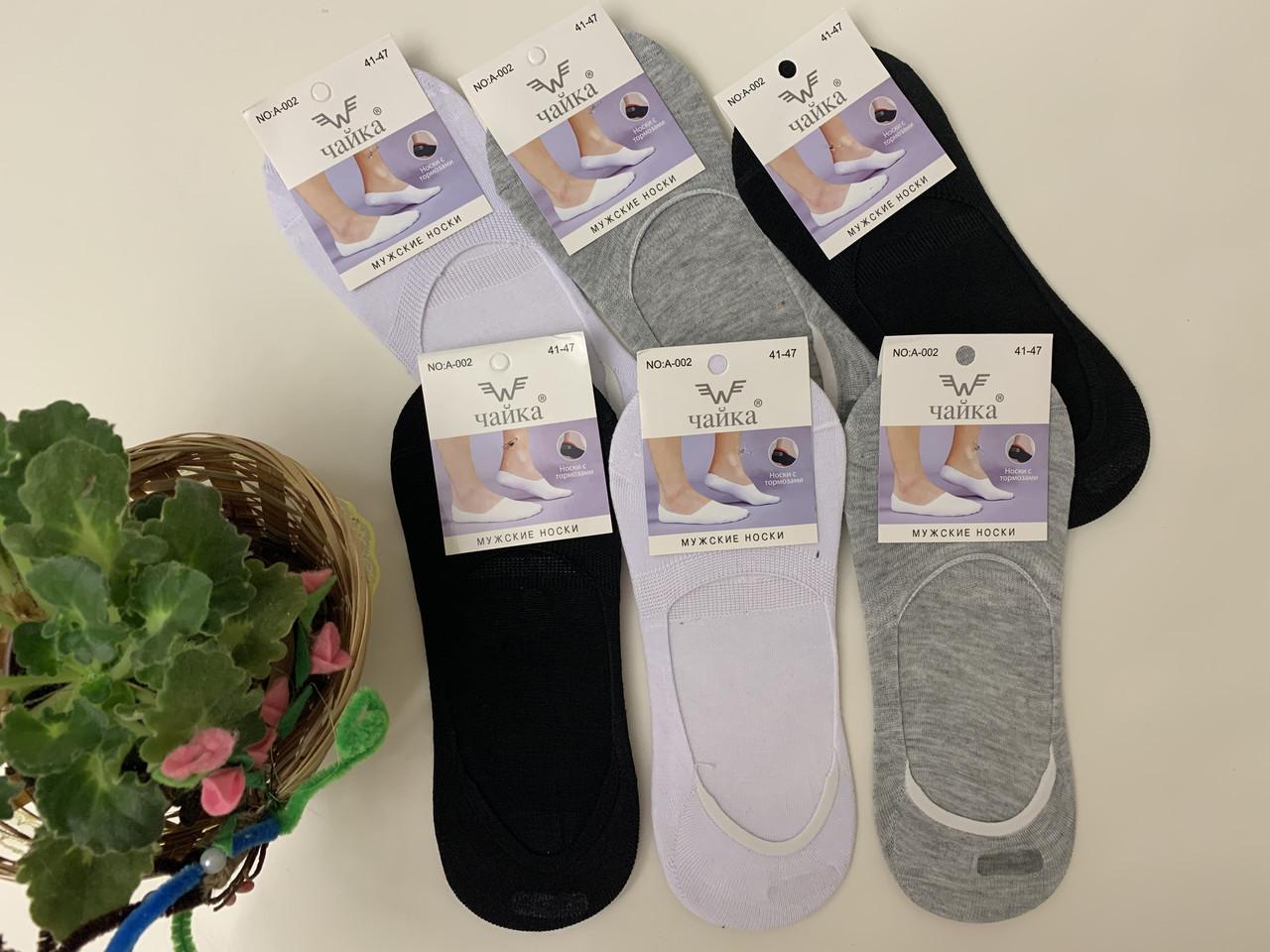 Сліди чоловічі шкарпетки