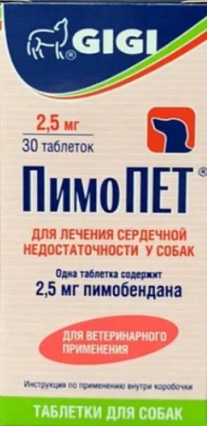 ПимоПет (PimoPet) 2,5 мг 100 таб