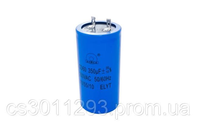 Конденсатор Асеса - 350 мкФ x 300 В, клеми 1 шт., фото 2