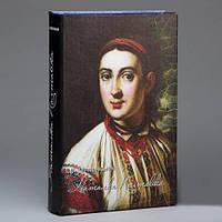 "Книга-сейф ""Наталка Полтавка"" (26*17*5 см)"