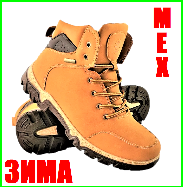 Ботинки ЗИМНИЕ Мужские Кроссовки МЕХ Рыжие Прошиты Рыжие (размеры: 43) - 333