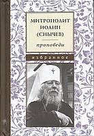 Проповеди. Избранное. Митрополит Иоанн (Снычев).