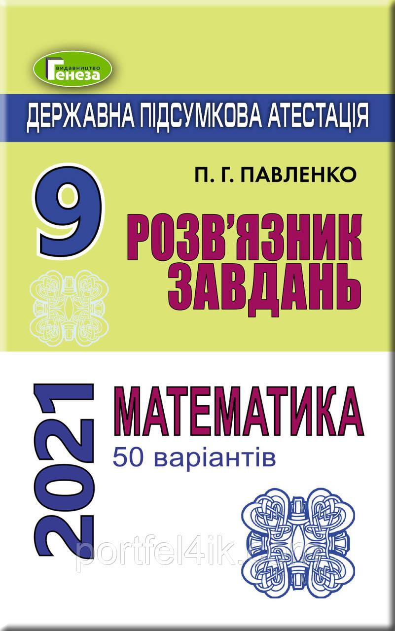 ДПА 2021 9 кл Математика 50 варіантів РОЗВ'ЯЗАННЯ завдань Істер О. С.