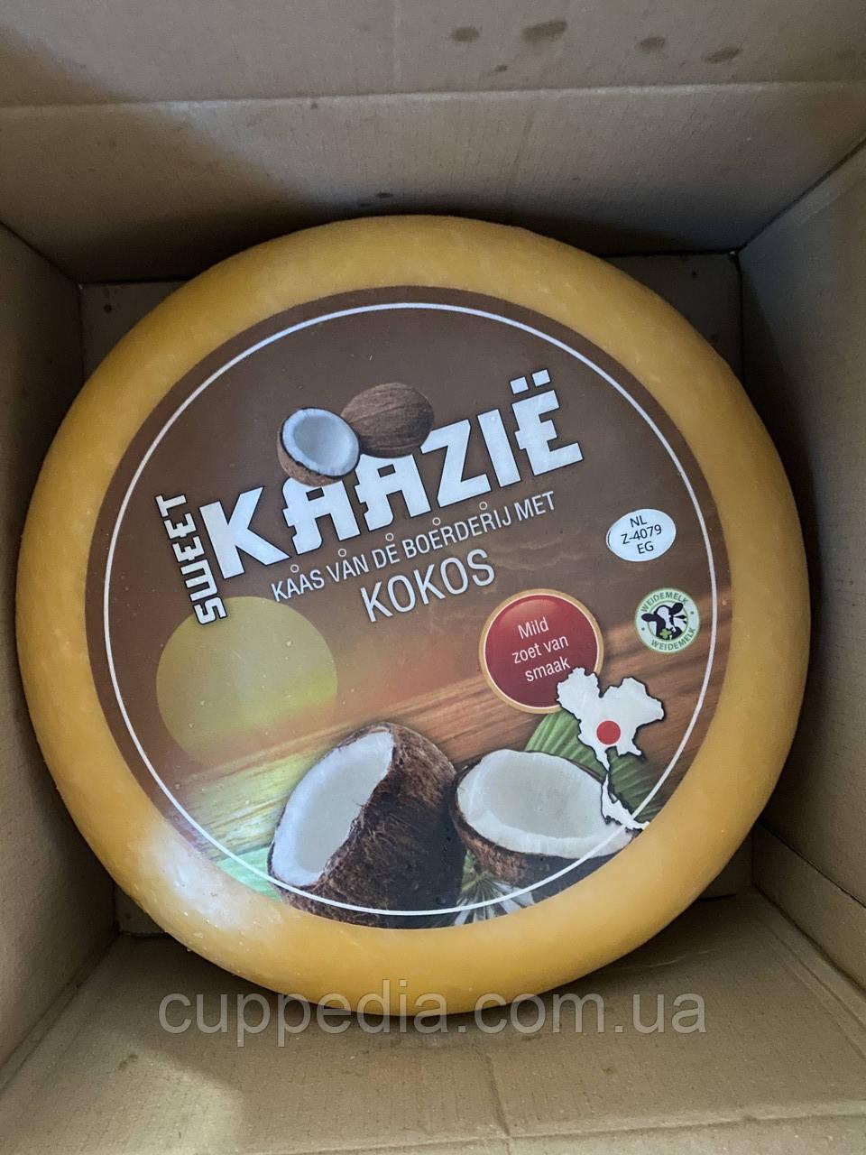 Сир Sweet kaazie kokos з кокосом (шматочки сиру 200-300 грм)