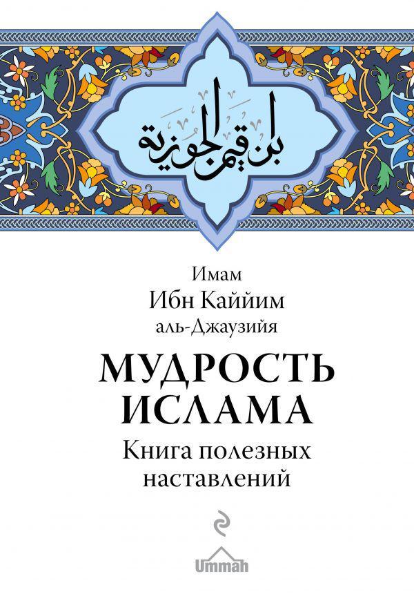 Мудрість ісламу. Книга корисних повчань. Аль-Джаузийя Ібн Каййим.