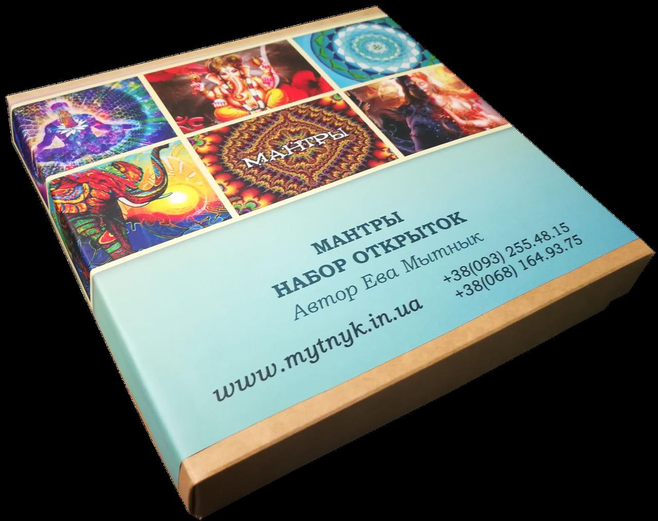 Набір чарівних листівок «Мантри». Єва Митник