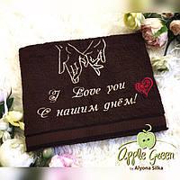 Махровое полотенце с вышивкой на заказ ( подарок мужчине)