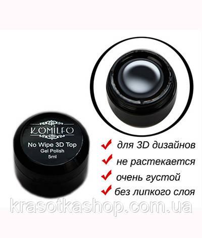 Топ Komilfo Top Coat – закріплювач для гель-лаку з липким шаром, 15 мл