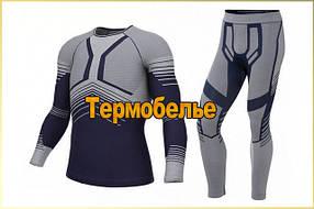 Термобелье
