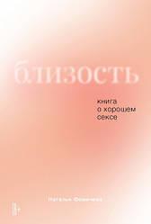 Книга Близькість. Книга про хороший секс. Автор - Наталія Фомічова (Паблішер)