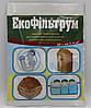 ЕкоФільтрум 25г на 3-4 м³ Препарат біодеструктор для вигрібних ям та септиків БіоПоліТех