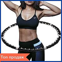 Масажний обруч Massaging Hoop Exerciser хулахуп для схуднення масажу з кульками для талії живота