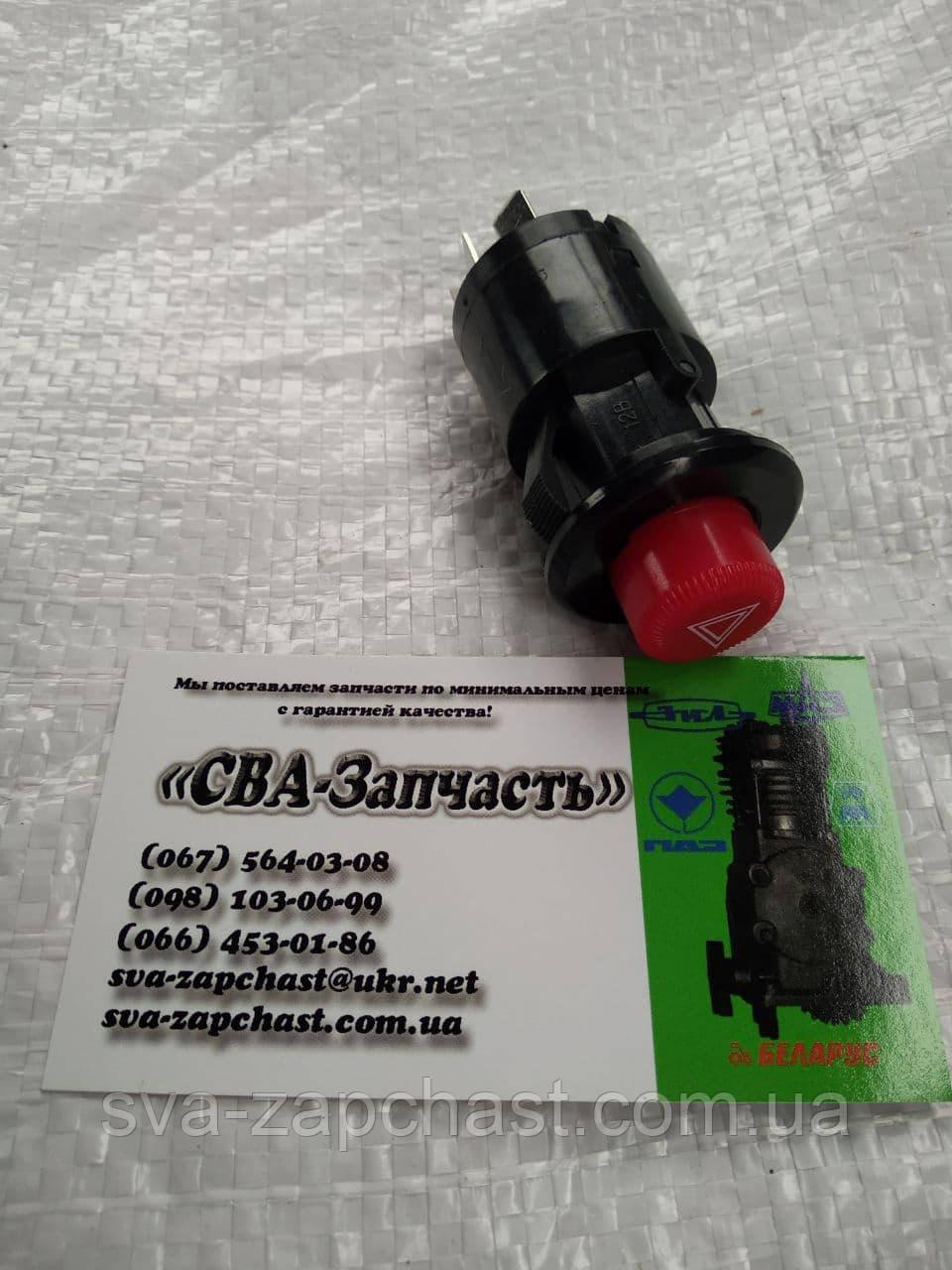 Выключатель аварийной сигнализации ГАЗ 3307 4301 ЗИЛ ПАЗ 12В 6конт. кнопка аварийки 245.3710