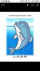 БС 6018.Схема для вишивки бісером Дельфін