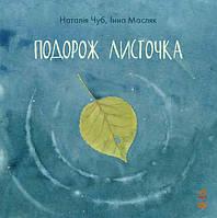 Книга Казкотерапія Подорож листочка
