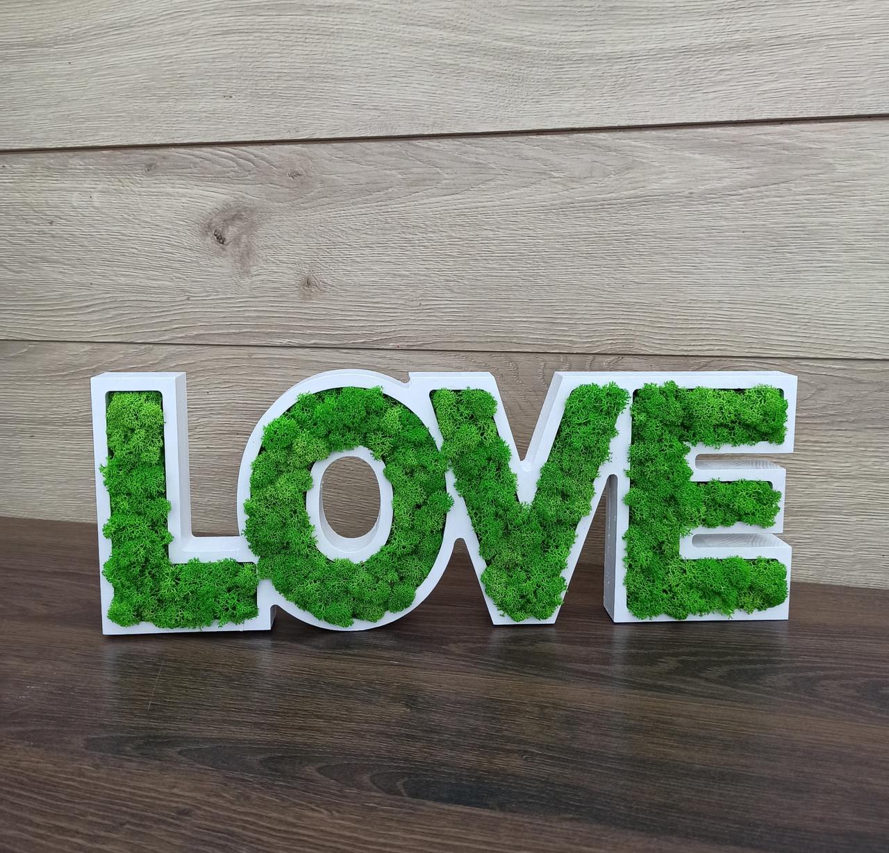 Слово любов ( лав, лове) з дерева та моху - Подарунок та декор до дня святого Валентина, весілля