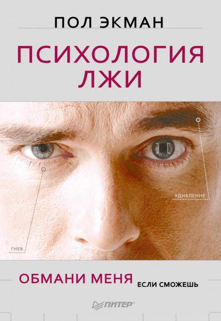 Пол Екман - Психологія брехні. Обмани мене, якщо зможеш