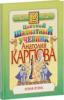 Цветной шахматный учебник Анатолия Карпова. Первая ступень. Анатолий Карпов (Твёрдый переплет)