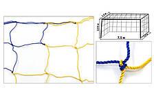 Сетка футбольная любительская узловая (2шт) Эконом (2,5мм, ячейка 15x15 см) SO-5295