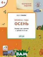 Ульева Е.А. Времена года. Осень. Тетрадь для занятий с детьми 4-5 лет