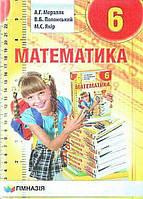 Математика. Учебник для 6 класса