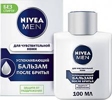 Бальзам після гоління Nivea для чутливої шкіри (100мл.) 2 види