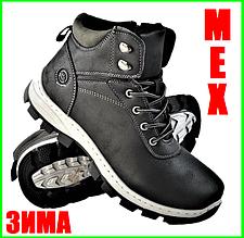 Ботинки ЗИМНИЕ Мужские Кроссовки МЕХ Чёрные Прошиты (размеры: 40,41,42,43,45) - 737
