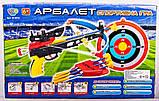 Арбалет со стрелами лазерный Limo Toy M 0010, фото 3