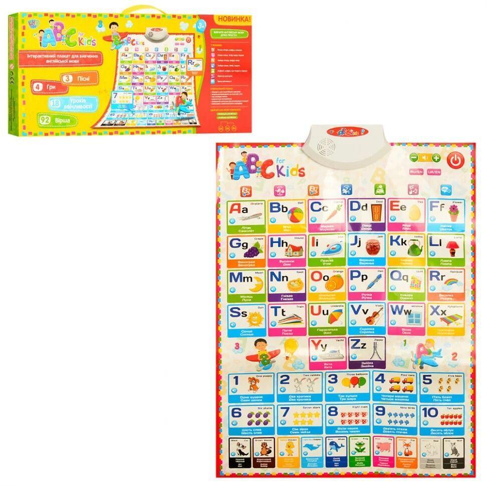 Обучающий плакат для ребенка Limo Toy 7031ENG-P