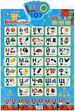 """Развивающий плакат """"Букварик"""" (на украинском языке) 7031, фото 2"""