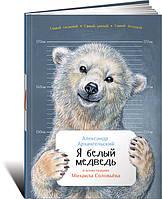 Я белый медведь (Занимательная зоология) Архангельский А