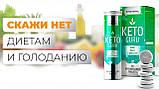 Keto Guru - Шипучие таблетки для похудения 10шт!, фото 2