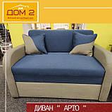 Дитячий диван Арто, фото 3
