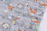 """Тканина сатин """"Маленький принц"""" на сірому, №2784с, фото 4"""
