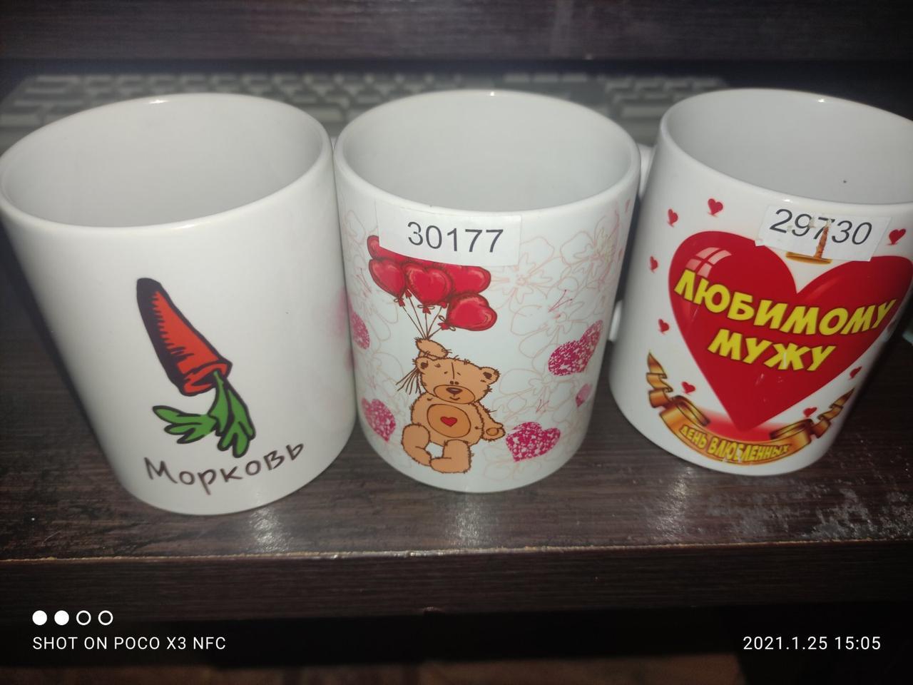 Чашка кружка Любовь. Морковь. Качество! Подарок. Сувенир.