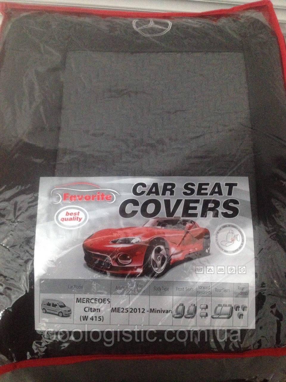 Авточохли Favorite на Mercedes Citan(W415) 2012> мінівен