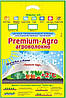 Агроволокно Premium-Agro Р-50 г/м2  1,6*10м черное