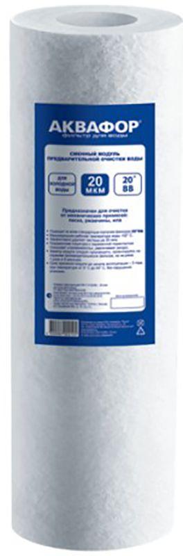 Картридж механической очистки Аквафор ЭФГ (112/508 -20 мкм. для х/в)