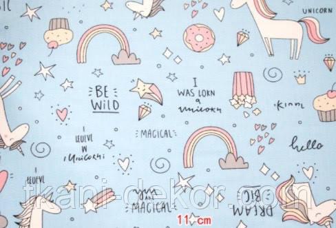 Сатин (хлопковая ткань) Единорожки радужные, сердечки, сладости на голубом