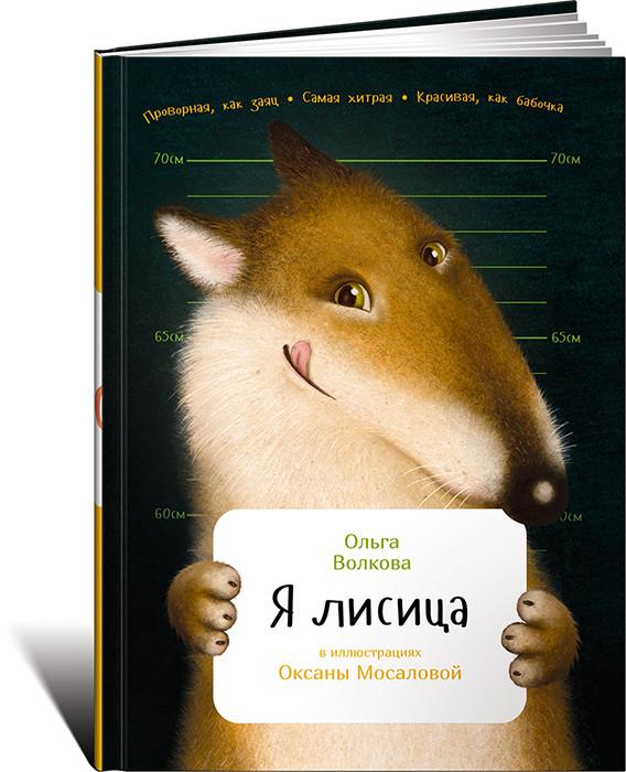 Я лисица. Занимательная зоология Волкова О - Магазин Кошара в Киеве