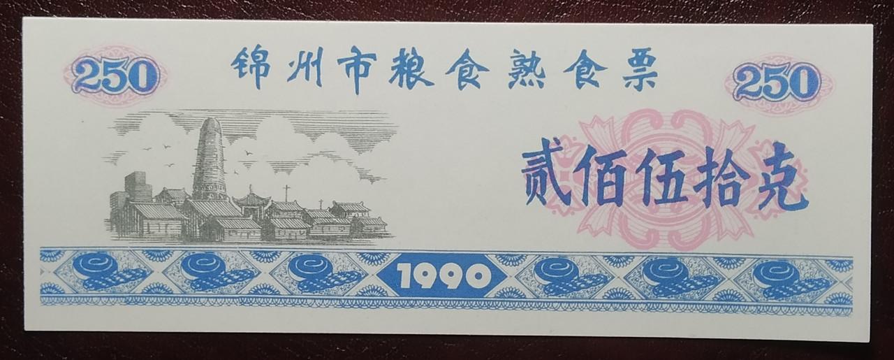 Продовольственный купон 1990 год. Китай (Рисовые деньги)