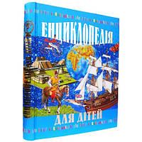 Энциклопедия для детей, укр