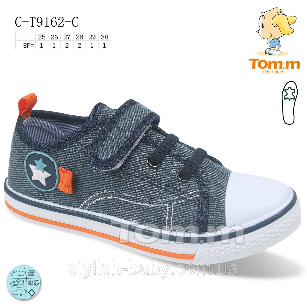 Детская обувь оптом. Детские кеды 2021 бренда Tom.m для мальчиков (рр. с 25 по 30)