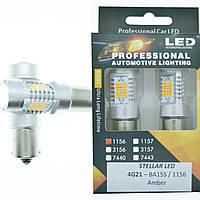 LED STELLAR 4G-21 BA15S-1156 Amber(желтый)