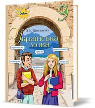 9 клас. Українська мова. Зошит для тематичного контролю (Данилевська О.М.), Оріон